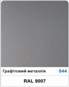 графітовий металлік