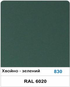 хвойно-зелений